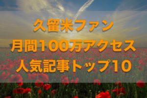 久留米ファン 2019年10月 100万アクセス 人気記事・グルメ記事 TOP10発表
