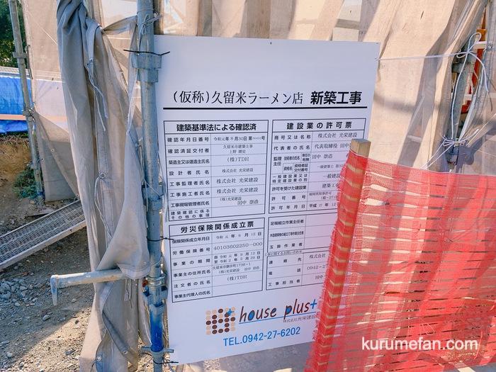 麺屋 我ガ(GAGA)の2号店 久留米市御井町にオープン予定 久留米ラーメン店 新築工事