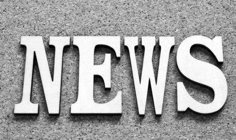 久留米市・筑後地方 2019年11月 ニュース・事件・出来事まとめ