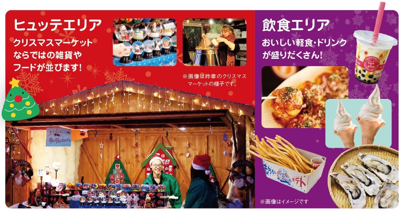 クリスマスマーケットin 大川 2019 ヒュッテエリア・飲食エリア