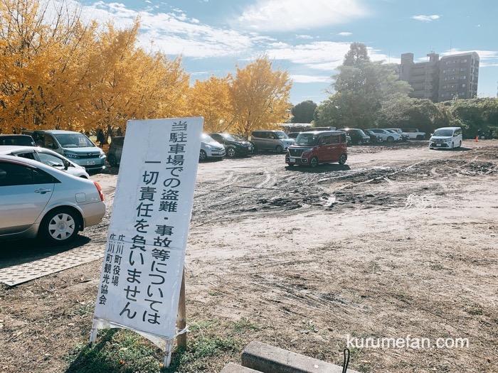 太原のイチョウ(たいばるのいちょう)場所・駐車場 広川町
