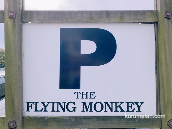 フライングモンキー 駐車場(久留米市小森野)