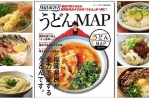 うどんMAP 久留米市からのスタート!「肉うどん」を食べ尽くす 400杯達成