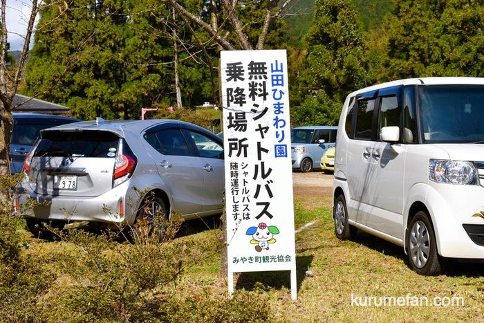 山田ひまわり園まで、無料のシャトルバスが随時運行