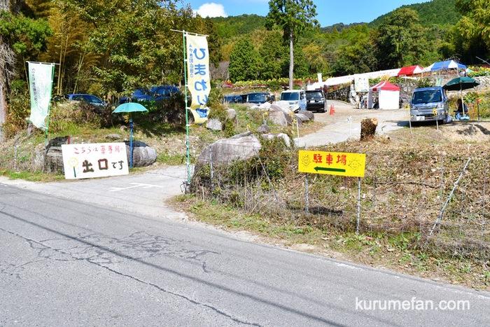 山田ひまわり園の場所・駐車場