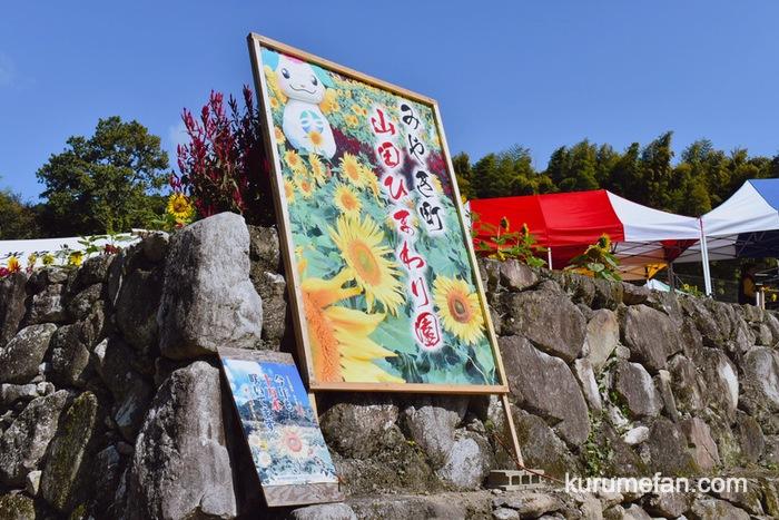 みやき町 山田ひまわり園 看板