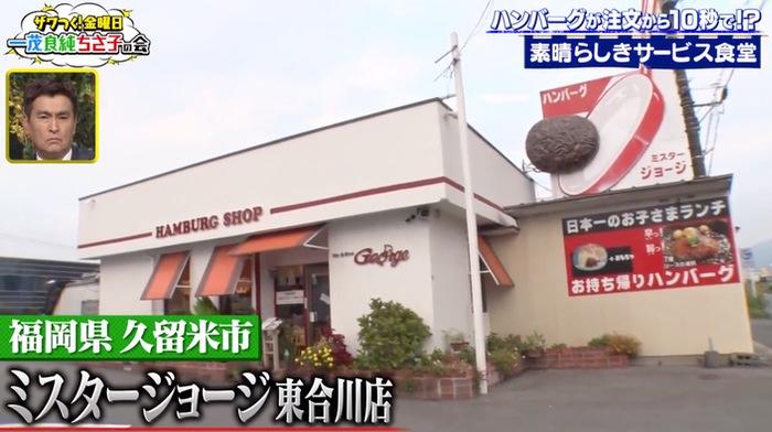 久留米市 ミスタージョージ東合川店