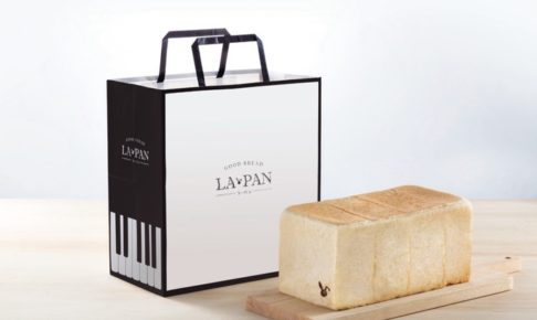 生食パン専門店 ラ・パン エマックス・クルメで12月も期間限定オープン