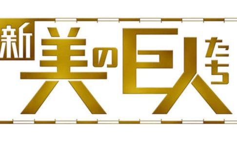 """新美の巨人たち 日本橋三越本店 百貨店界の巨人と呼ばれた""""久留米の侍"""""""