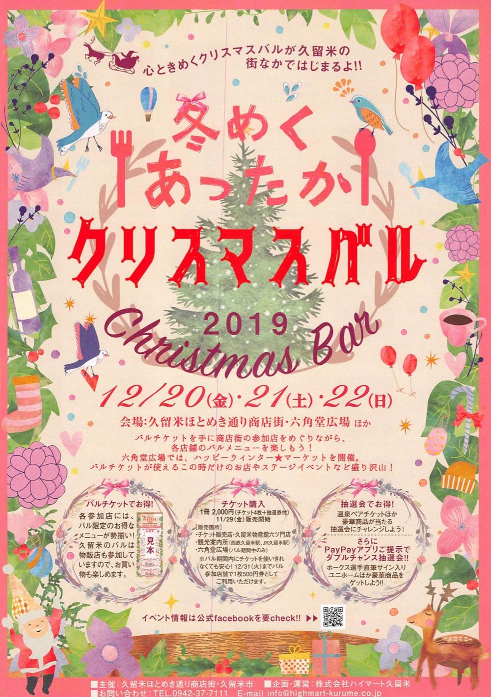 冬めくあったかクリスマスバル2019 バル限定のおトクなメニュー勢揃い【久留米】