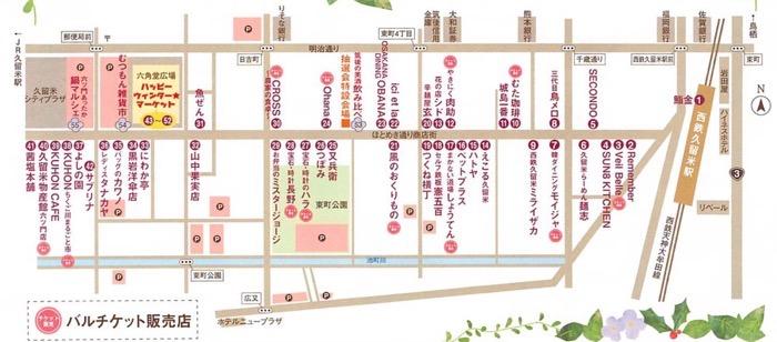 冬めくあったかクリスマスバル2019 参加店マップ