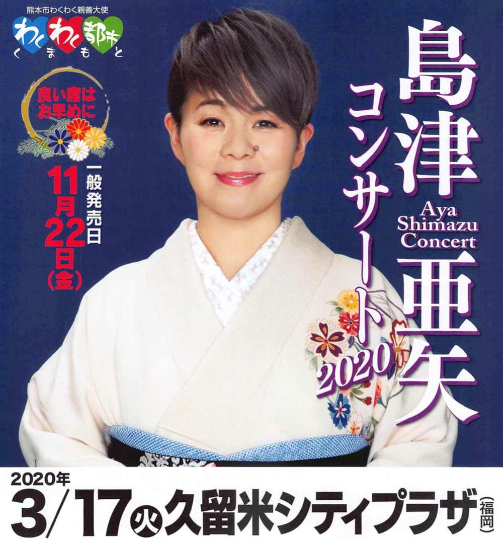 島津亜矢 久留米シティプラザ コンサート 2020年3月17日開催