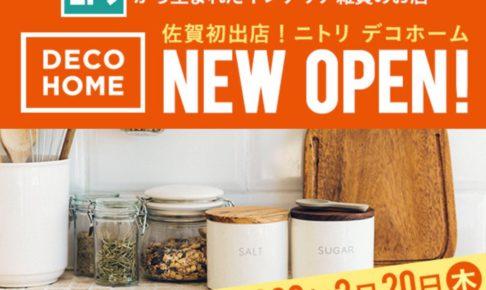 ニトリ デコホーム モラージュ佐賀に2020年2月オープン 佐賀初出店