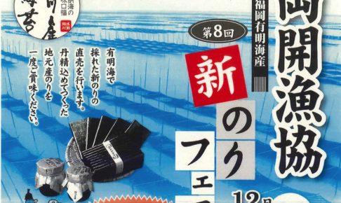 両開漁協「第8回 新のりフェア」&むつごろうランド賑わいイベント【柳川市】