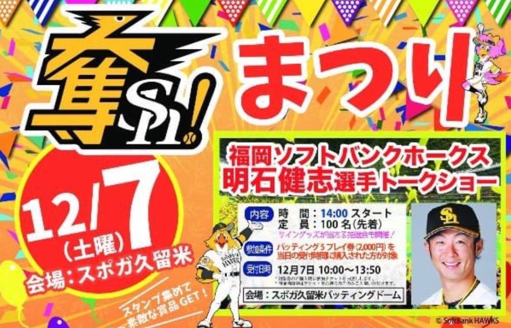 明石健志選手がスポガ久留米に!奪sh!まつり トークショー開催