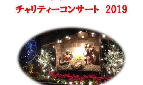 聖マリア病院 クリスマスチャリティコンサート【入場無料】