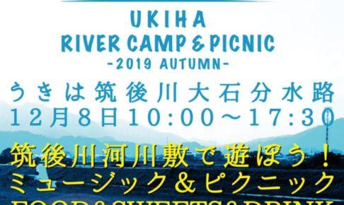 うきはリバーキャンプ&ピクニック 2019 筑後川河川敷で遊ぼう!