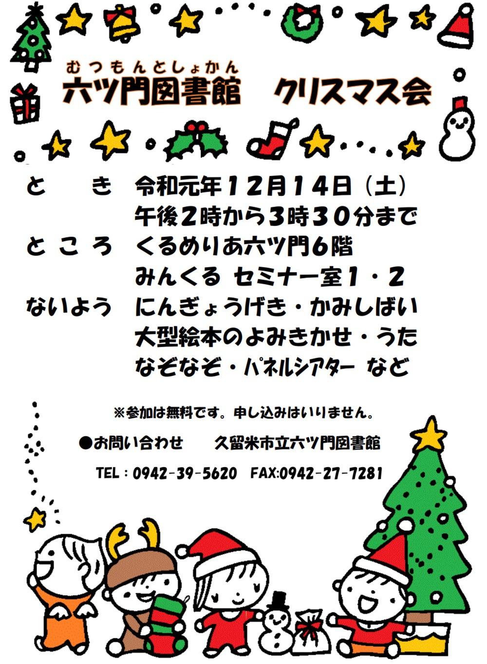 久留米市六ツ門図書館 クリスマス会2019 12月14日