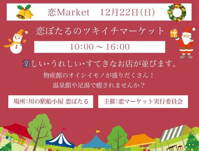 恋Market ハンドメイドショップが恋ぼたるに集まる【筑後市】