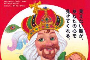 劇団四季ミュージカル『はだかの王様』朝倉市総合市民センターにて開催