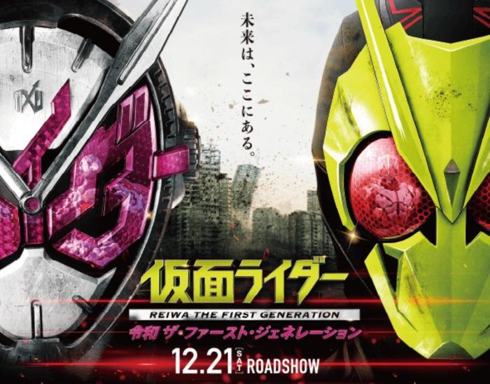 T・ジョイ久留米に仮面ライダーゼロワン・ジオウがやってくる!映画公開記念