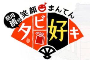 前川清のちょっとタビ好キ 舞台は久留米市田主丸町【再放送】
