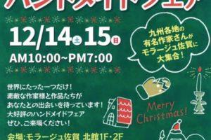 モラージュさが「ハンドメイドフェア」九州各地の有名作家が大集合!