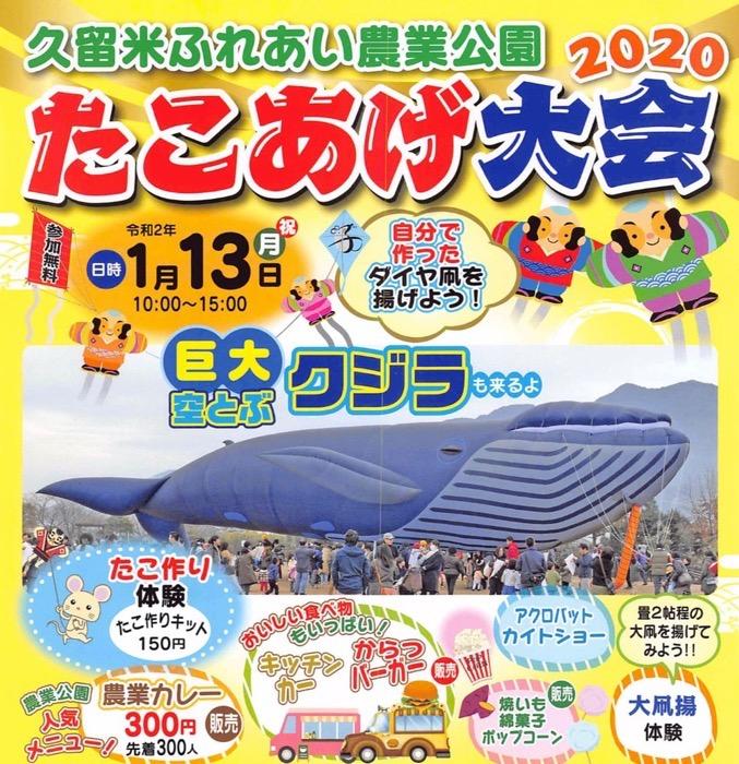 久留米 たこあげ大会2020 たこ作り体験や巨大な空とぶクジラも登場
