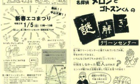 新春エコまつり2020 宮ノ陣クリーンセンター 謎解きゲームなど開催