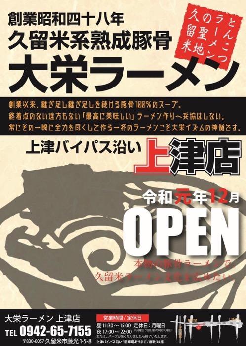 大栄ラーメン上津店 久留米系熟成豚骨のお店が12月18日オープン