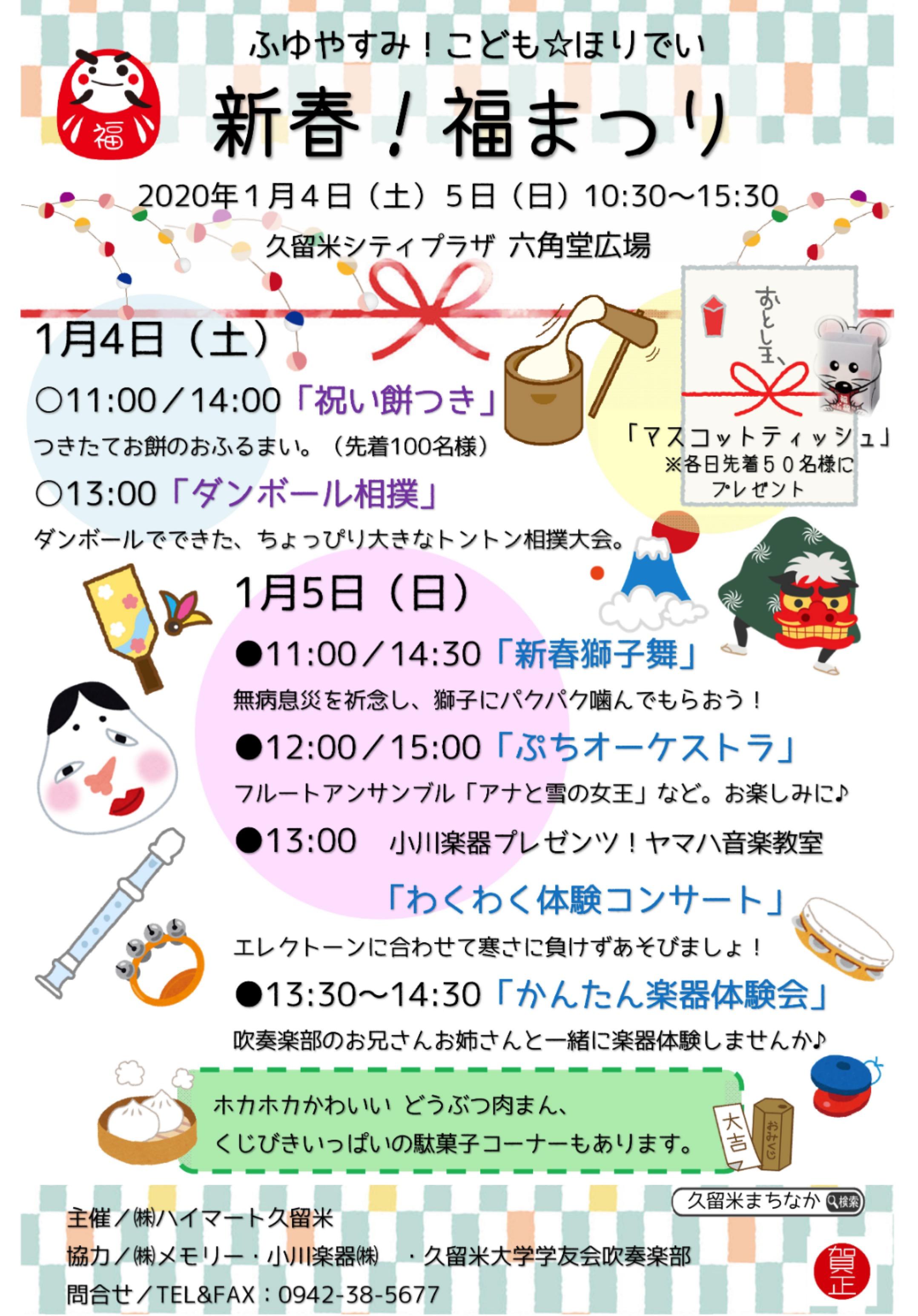 新春!福まつり 久留米六角堂広場 祝い餅つきや新春獅子舞など開催