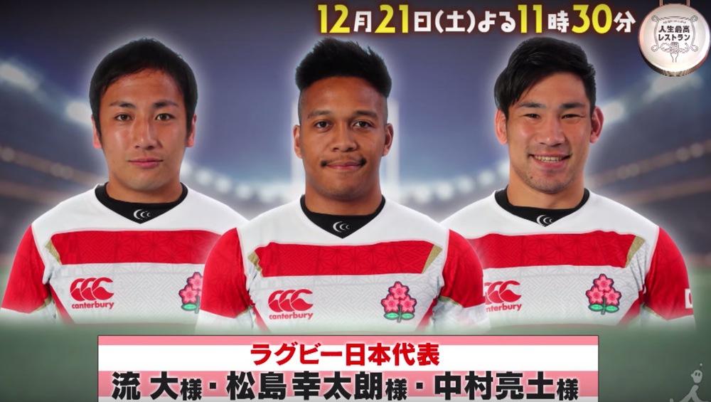 人生最高レストラン ラグビー日本代表 流大 地元 久留米ラーメンも登場