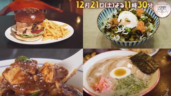 人生最高レストラン ラグビー日本代表【流大・中村亮土・松島幸太朗】久留米登場