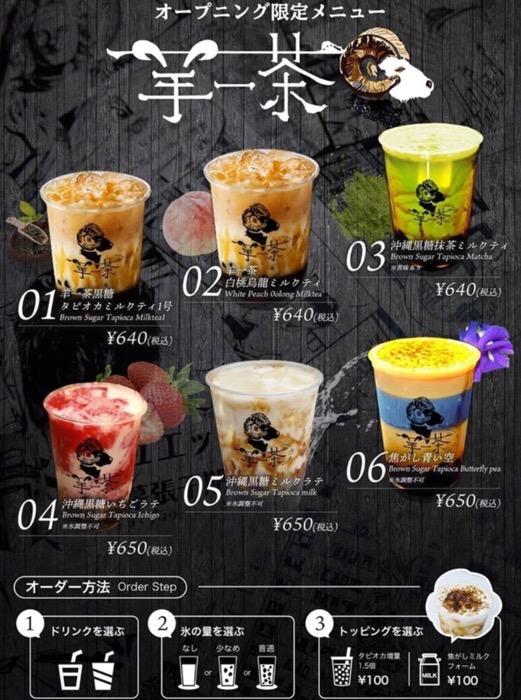 羊一茶(よういっちゃ)久留米店 オープニング限定メニュー
