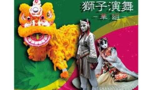 ゆめタウン久留米 獅子舞「華組」演舞 日本伝統芸能の獅子舞開催