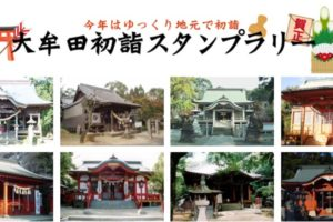 大牟田市 初詣スタンプラリー 3社寺巡って記念品をゲット!
