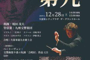 久留米初演100周年記念演奏会 ベートーヴェン『第九』【久留米シティプラザ】
