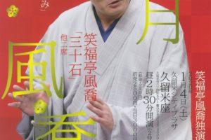 正月風喬 笑福亭風喬独演会2020 福岡県出身の上方落語家【久留米座】