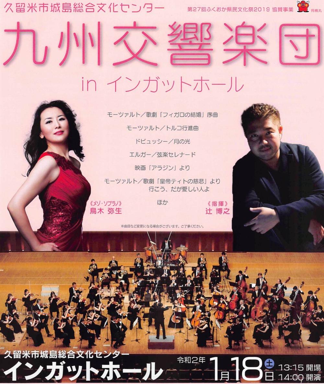 九州交響楽団 久留米市城島総合文化センター インガットホール 1/18開催