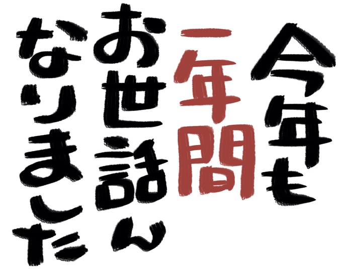久留米ファン 2019年 最も読まれた記事ランキング発表 一年間ありがとう!