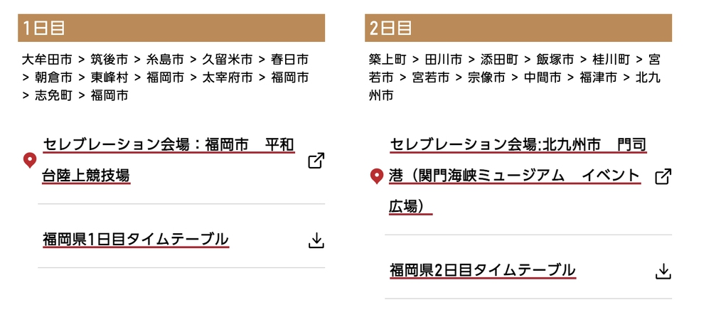 福岡県 聖火リレー 詳細スケジュール