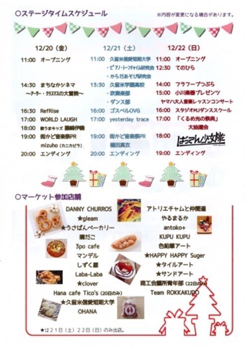 ハッピーウインター☆マーケット ステージタイムスケジュール