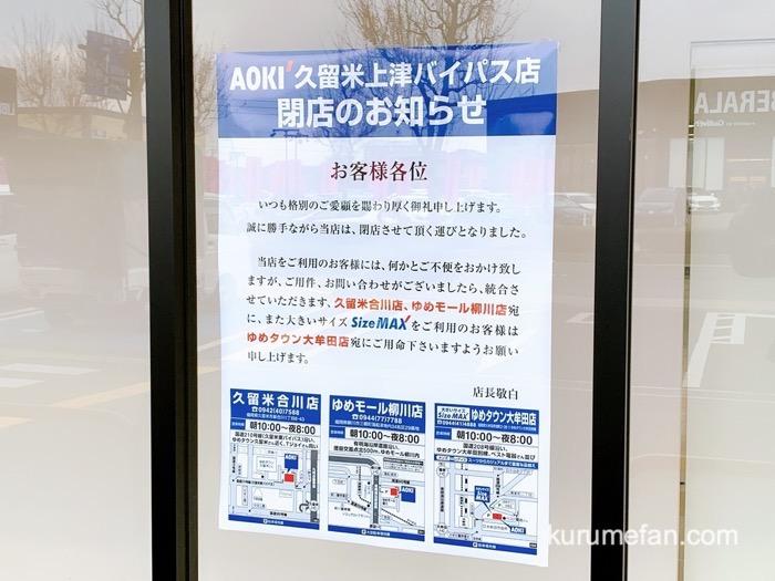 AOKI 久留米上津バイパス店 閉店のお知らせ