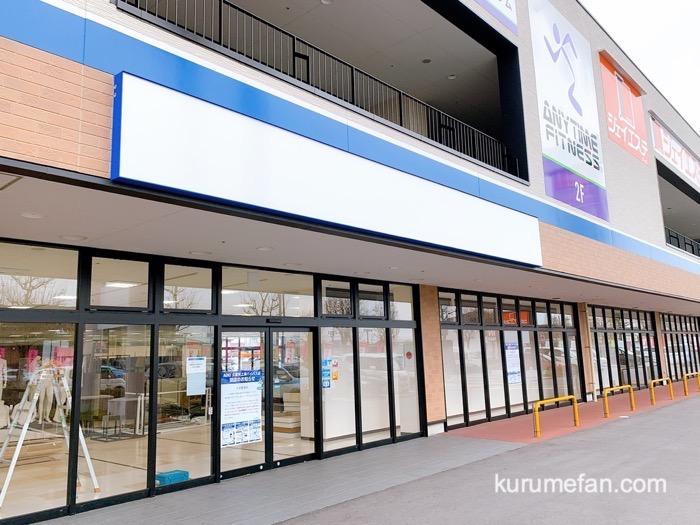 AOKI 久留米上津バイパス店がいつの間にか閉店していた【閉店情報】