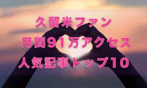 久留米ファン 2019年11月 月間91万アクセス 人気記事トップ10発表