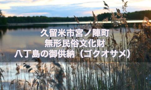 久留米市宮ノ陣町「八丁島の御供納(ゴクオサメ)」 12/14,15開催