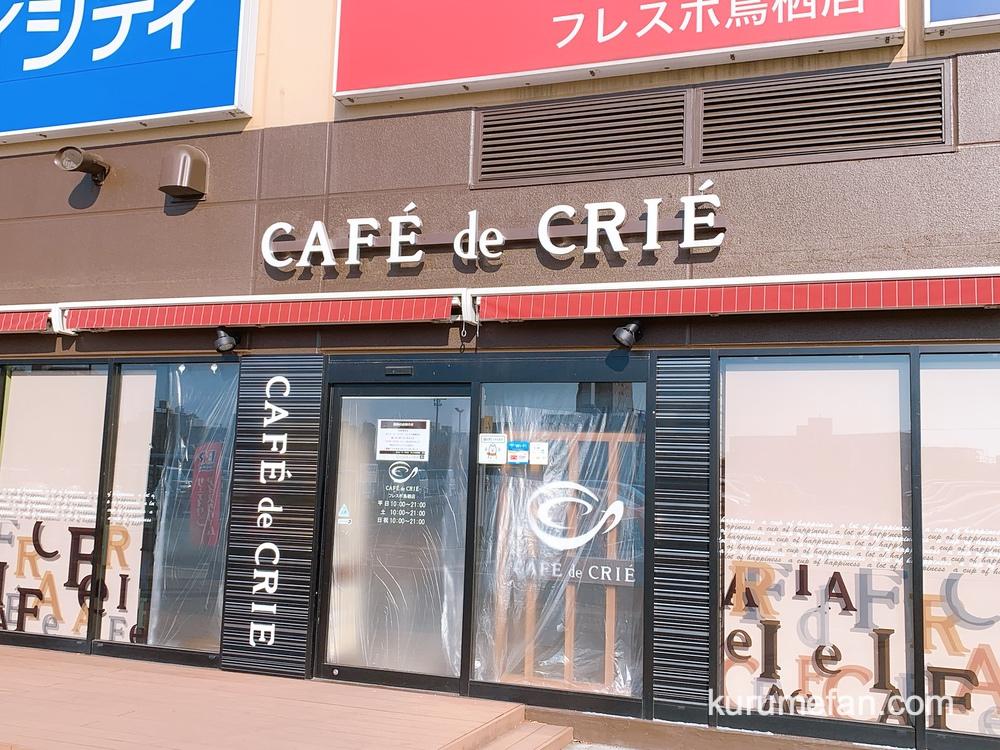 CAFE de CRIE フレスポ鳥栖店が11月30日を持って閉店していた
