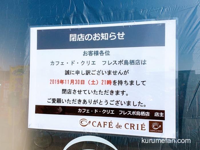 CAFE de CRIE フレスポ鳥栖店 閉店のお知らせ
