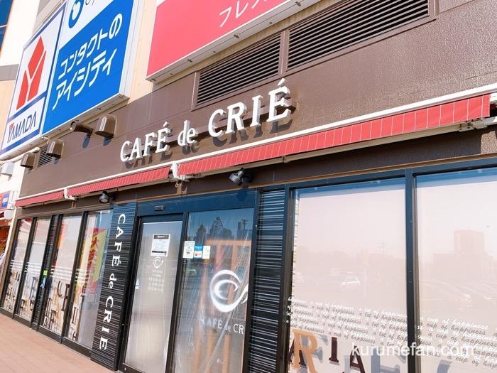 カフェ・ド・クリエ フレスポ鳥栖店 閉店