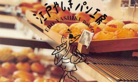 江戸やしきパン工房 久留米市江戸屋敷にある団地の中のパン屋さん